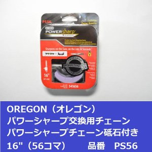 "OREGON(オレゴン)パワーシャープチェーン砥石付き16""(40cm) 品番PS56(56コマ)|moritool"