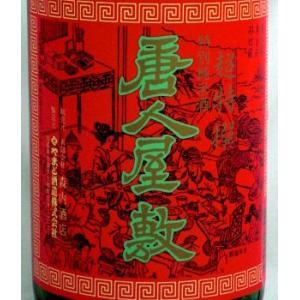 特別純米酒  唐人屋敷  1800ml  佐賀 やまと酒造 日本酒|moriuchi39
