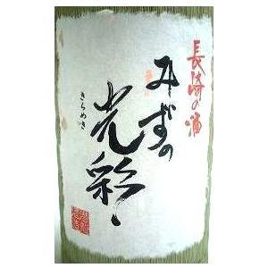 特別純米酒  みずの光彩(きらめき) 1800ml 潜龍酒造(本陣) 長崎 日本酒|moriuchi39