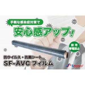 SF抗ウイルス AVCフィルム SF-A142 moriya-honpo