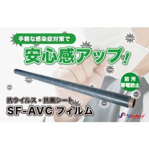 SF抗ウイルス AVCフィルム SF-A143 moriya-honpo