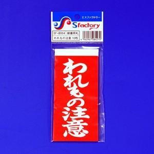 接着荷札 SF-B004 われもの注意(10枚入り)|moriya-honpo