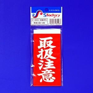 接着荷札 SF-B005 取扱注意(10枚入り)|moriya-honpo