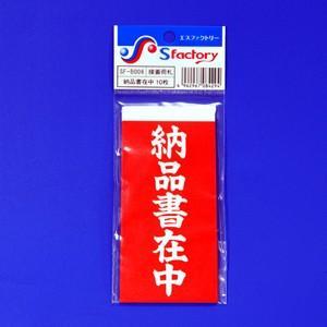 接着荷札 SF-B006 納品書在中(10枚入り)|moriya-honpo