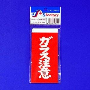 接着荷札 SF-B007 ガラス注意(10枚入り)|moriya-honpo