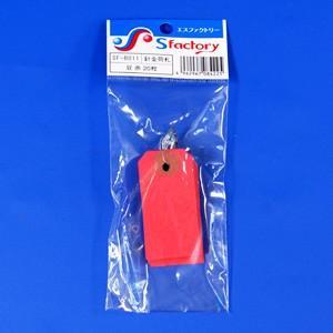 針金荷札 SF-B011 豆赤(20枚入り)|moriya-honpo