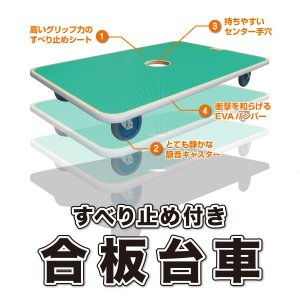 すべり止め付き合板台車 SF-E001 900×600|moriya-honpo