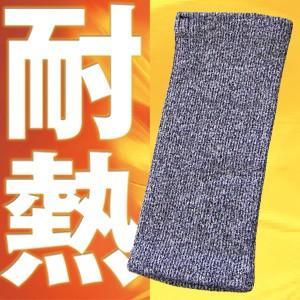耐熱腕カバー SF-A012 moriya-honpo