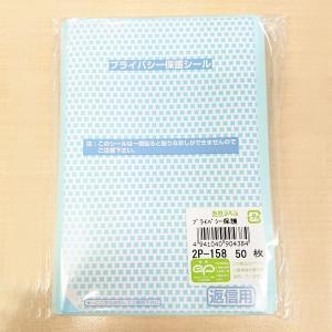 プライバシー保護シール 返信タイプ 大 2P-158(50シート入り)目隠しシール moriya-honpo