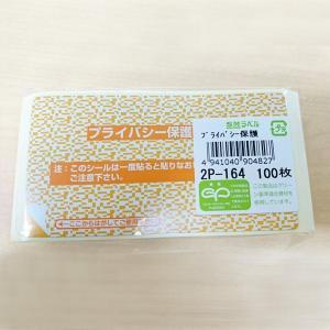 プライバシー保護シール カットタイプ 2P-164(300枚入り)目隠しシール moriya-honpo