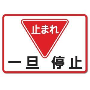 路面表示シート ガイドタック SB-A-002 「一旦停止 大」 450mm×650mm moriya-honpo