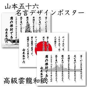 山本五十六 名言 デザインポスター 選べる文言/背景 (男の修行 やってみせ / 大和 日の丸 日章旗) A4サイズ