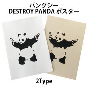 バンクシー BANKSY DESTROY PANDA パンダ デザインポスター アート A3サイズ ...
