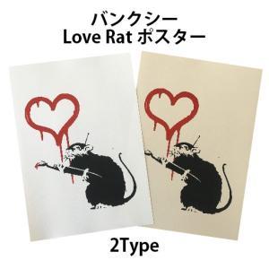 バンクシー BANKSY Love Rat デザインポスター アート A4サイズ 2タイプ