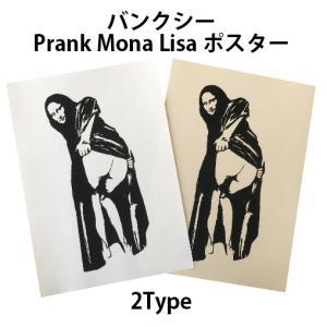 バンクシー BANKSY Prank Mona Lisa セクシー モナリザ デザインポスター アー...