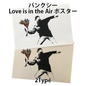 バンクシー BANKSY Love is in the Air デザインポスター アート A4サイズ...