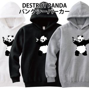 Banksy バンクシー パーカー DESTROY PANDA パンダ S M L XL 2XL (...