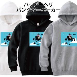 Banksy バンクシー パーカー ハッピーヘリ S M L XL 2XL (オリジナルグッズ)