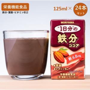 栄養機能食品 1日分の鉄分 ココア 125ml 24本入|moriyama-shop