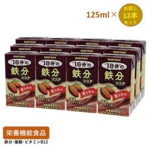 MORIYAMA 1日分の鉄分ココア 12本入り|moriyama-shop