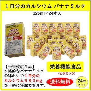 栄養機能食品 1日分のカルシウム バナナミルク 125ml 24本入|moriyama-shop