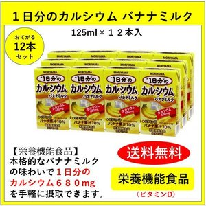 MORIYAMA 1日分のカルシウムバナナミルク 12本入り|moriyama-shop