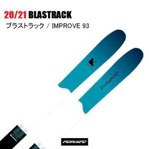 2020 BLASTRACK ブラストラック IMPROVE 93 インプルーブ 19-20 111...