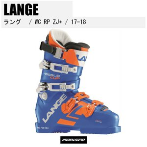 LANGE ラング WC RP ZJ+ ワールドカップ アールピー ゼットジェイ プラス 17-18 LBG9280 スキーブーツ