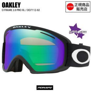 オークリー ゴーグル OAKLEY ゴーグル オーフレーム2.0プロエックスエル FRAME 2.0 PRO XL スキーゴーグル スノーボードゴーグル 2020モデル OO7112-02