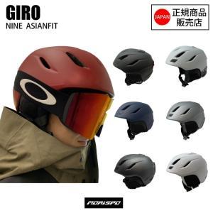ジロ ヘルメット ジロー ナイン GIRO NINE ASIANFIT 70732 アジアンフィット スキーヘルメット スノーボード