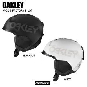 OAKLEY   オークリー   MOD 3 FACTORY PILOT   モッド3 ファクトリーパイロット   18-19 [モリスポ] ヘルメット ボードヘルメット