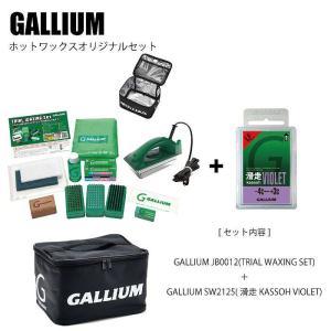 GALLIUM ガリウム ホットワックス GALLIUMオリジナルセット SW2125 滑走(KAS...