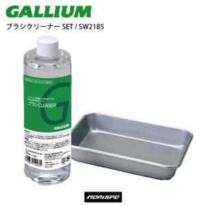 GALLIUM ガリウム ブラシクリーナーSET SW2185 400ML スキー スノーボード ボ...