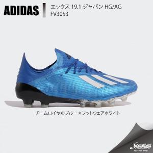 ADIDAS アディダス エックス 19.1 ジャパンHG/AG FV3053 チームロイヤルブルー×フットウェアホワイト サッカー スパイク
