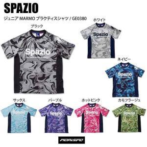 スパッツィオ、ジュニアプラクティスシャツ。・昇華プリント・光沢のある滑らかな素材を使用・UVケア・吸...