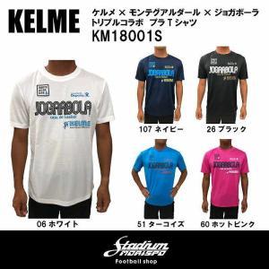 モリスポ限定販売!!KELME × MONTE GUARDAR × JOGARBOLA のトリプルコ...