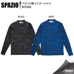 スパッツィオ、ロングインナーシャツ。色々なシャツやパンツ合わせやすいペイント総柄。ロングインナーパン...