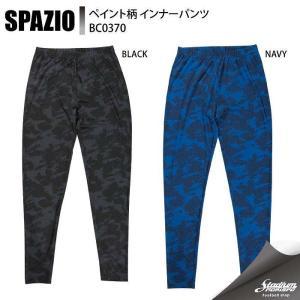 スパッツィオ、ロングインナーパンツ。色々なシャツやパンツ合わせやすいペイント総柄。ロングインナーシャ...