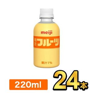 明治 PET フルーツ 220ml 【24本】 meiji ペットボトル フルーツジュース 明治特約...