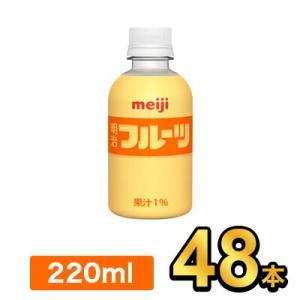 明治 PET フルーツ 220ml 【48本】 meiji ペットボトル フルーツジュース 明治特約...