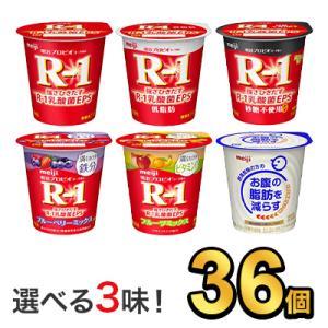 明治 R-1 ヨーグルト 112g 【5種類から選べる3味!36個】meiji R1 乳酸菌 ヨーグ...