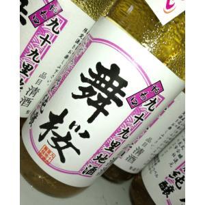 千葉の酒 舞桜こだわり純米 やわ口15-1800|moriyasyuzo