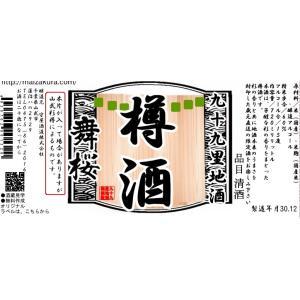 千葉の酒 舞桜 樽酒 15度1800ml|moriyasyuzo