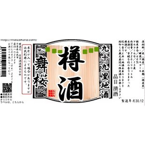 千葉の酒 舞桜 樽酒 15度720ml|moriyasyuzo