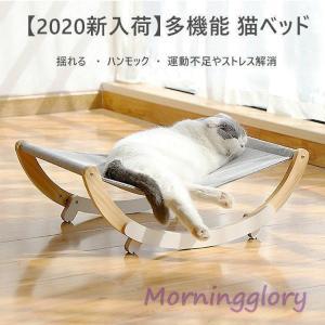 猫 ハンモック 猫ベッド 木製 スタンド型 揺れる 多機能 運動不足やストレス解消 取り付け簡単 耐...