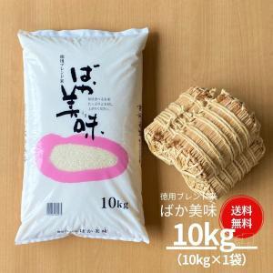 米 10kg 国産 ブレンド米 ばか美味 本州送料無料お米 米