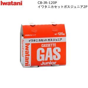 イワタニ カセットガス ジュニア 2P CB-JR-120P ガス容量 120g/本 岩谷産業 カセ...