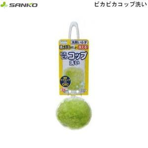 ボトル 水筒 洗い ピカピカコップ洗い グリーン BL-40 サンコー スポンジ キッチン用品 食器...