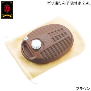 ポリ湯たんぽ 袋つき 2.4L ブラウン マルカ エコ プラ...