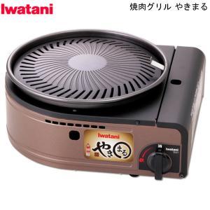 焼肉グリル やきまる スモークレス CB-SLG-1 Iwatani イワタニ カセットコンロ 煙 ...